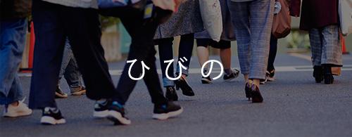 名古屋キャンパス ひびの