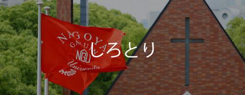 名古屋キャンパス しろとり