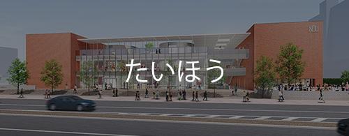 名古屋キャンパス たいほう