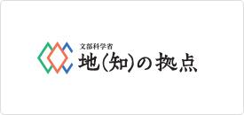 知の拠点 ロゴ