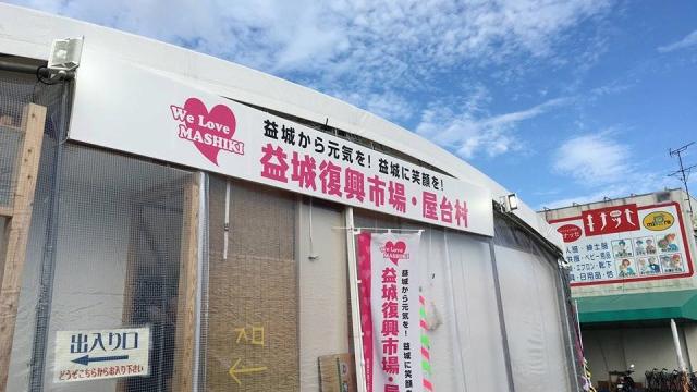 熊本県益城町での活動
