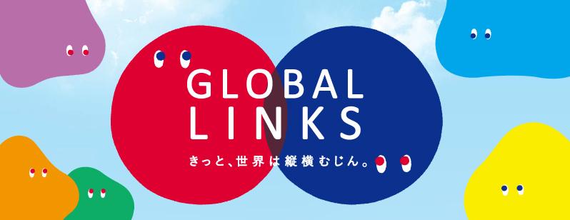 GLOBALLINKSとは
