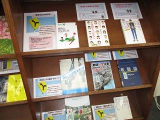 瀬戸展示図書