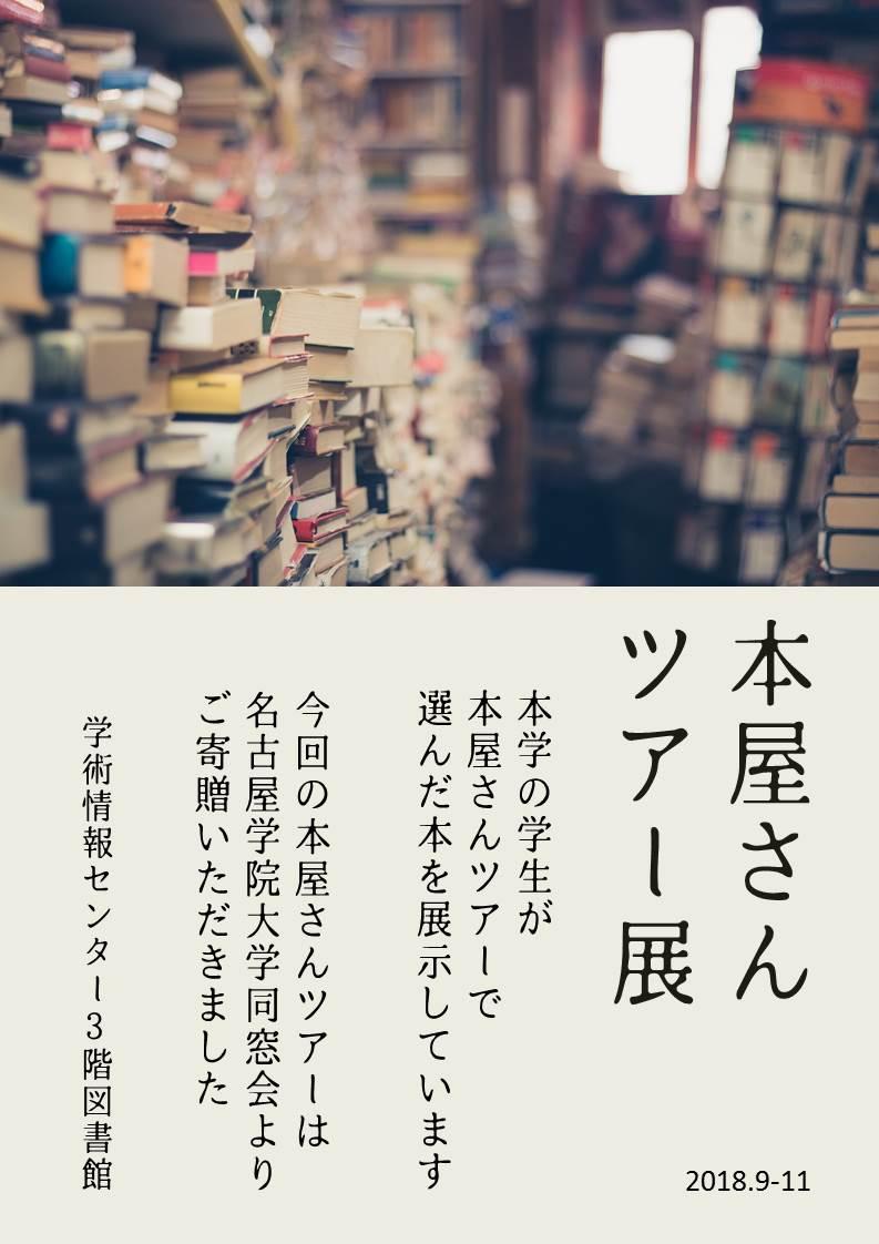 本屋さんツアー展ポスター