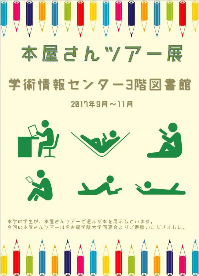 <本屋さんツアー展>開催中
