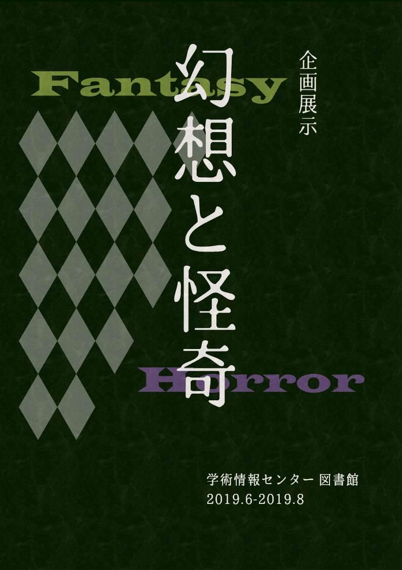 企画展示「幻想と怪奇」ポスター