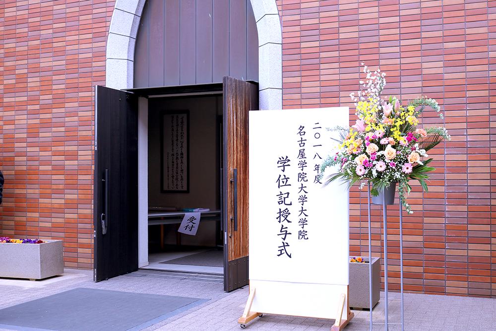 名古屋キャンパスしろとりチャペル