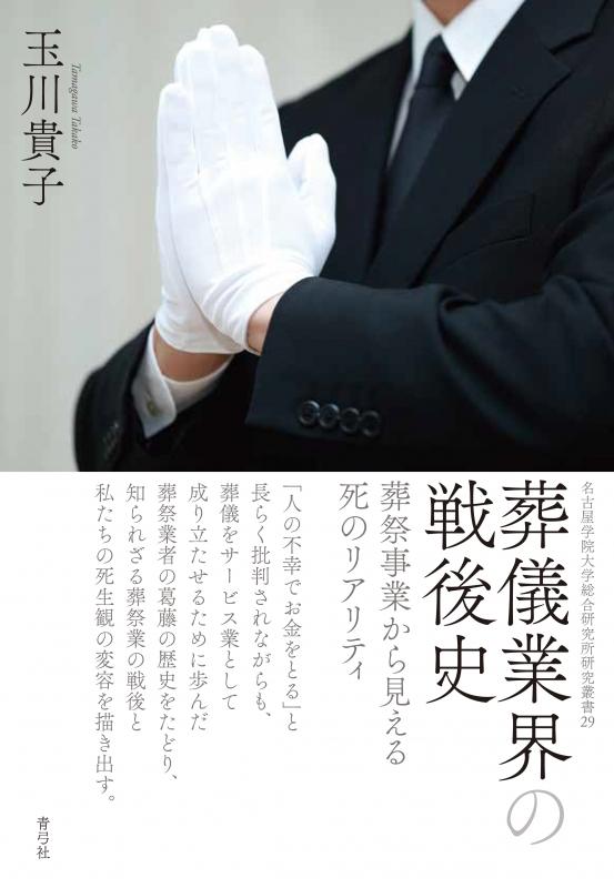 研究叢書29