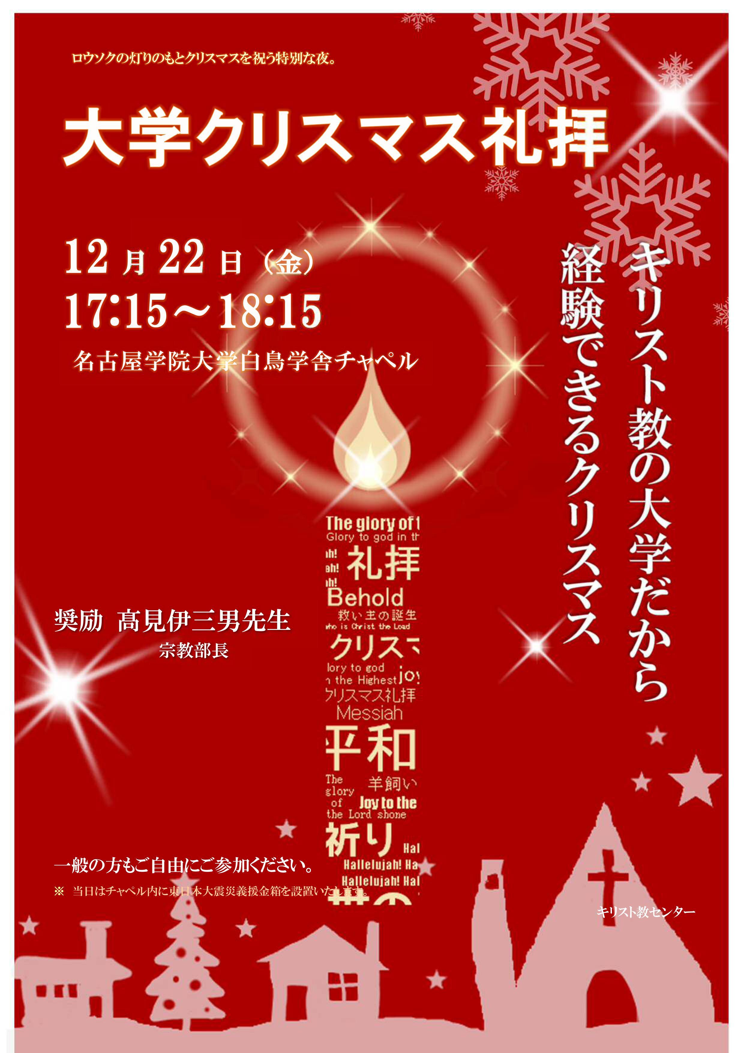 大学クリスマス礼拝チラシ
