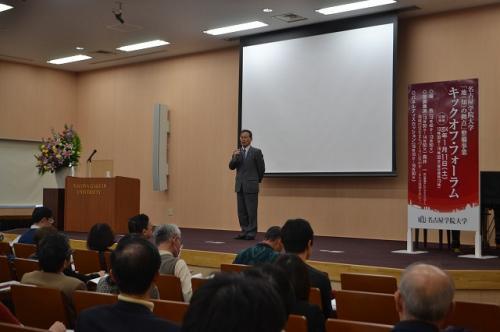 「地(知)の拠点」整備事業 キックオフ・フォーラムin 名古屋