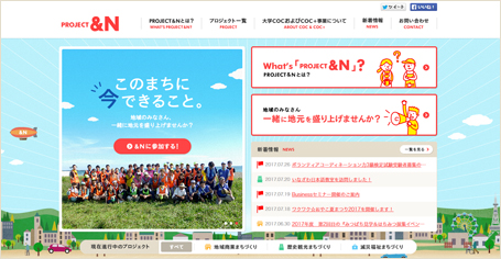project&N Webサイト
