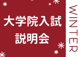 daigakuin_setsumeikai_img.png