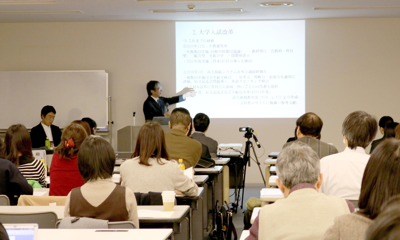 英語教育セミナー