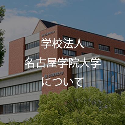 学校法人名古屋学院大学について