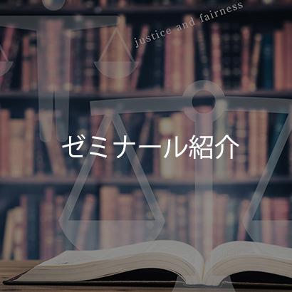 ゼミナール紹介