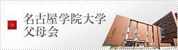 名古屋学院大学父母会