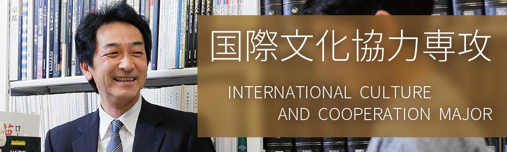 外国語学研究科 国際文化協力専攻