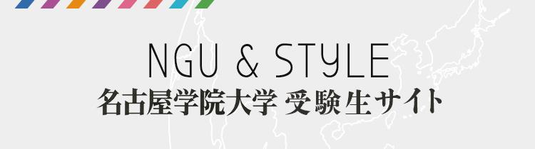 受験生サイト:NGU & STYLE