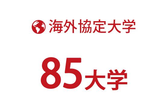 海外協定大学 85大学