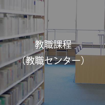 教職課程(教職センター)