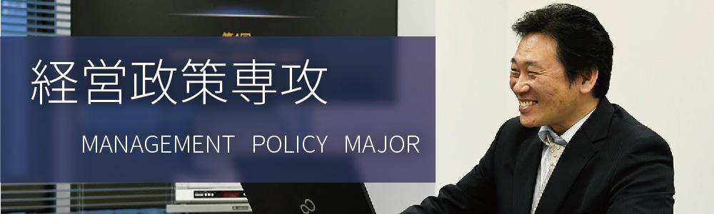 経営政策専攻