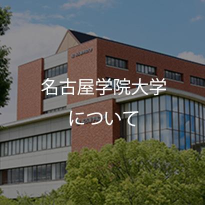 名古屋学院大学について