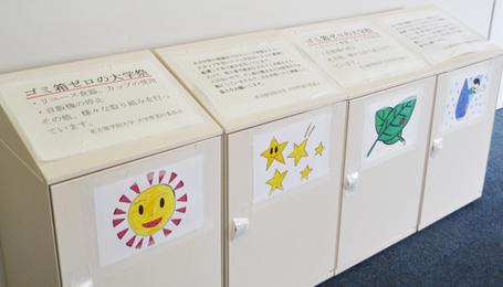 大学祭エコプロジェクト