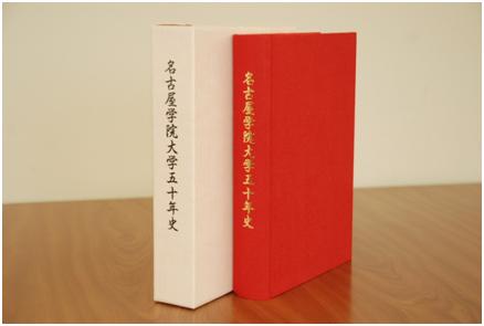 名古屋学院大学五十年史