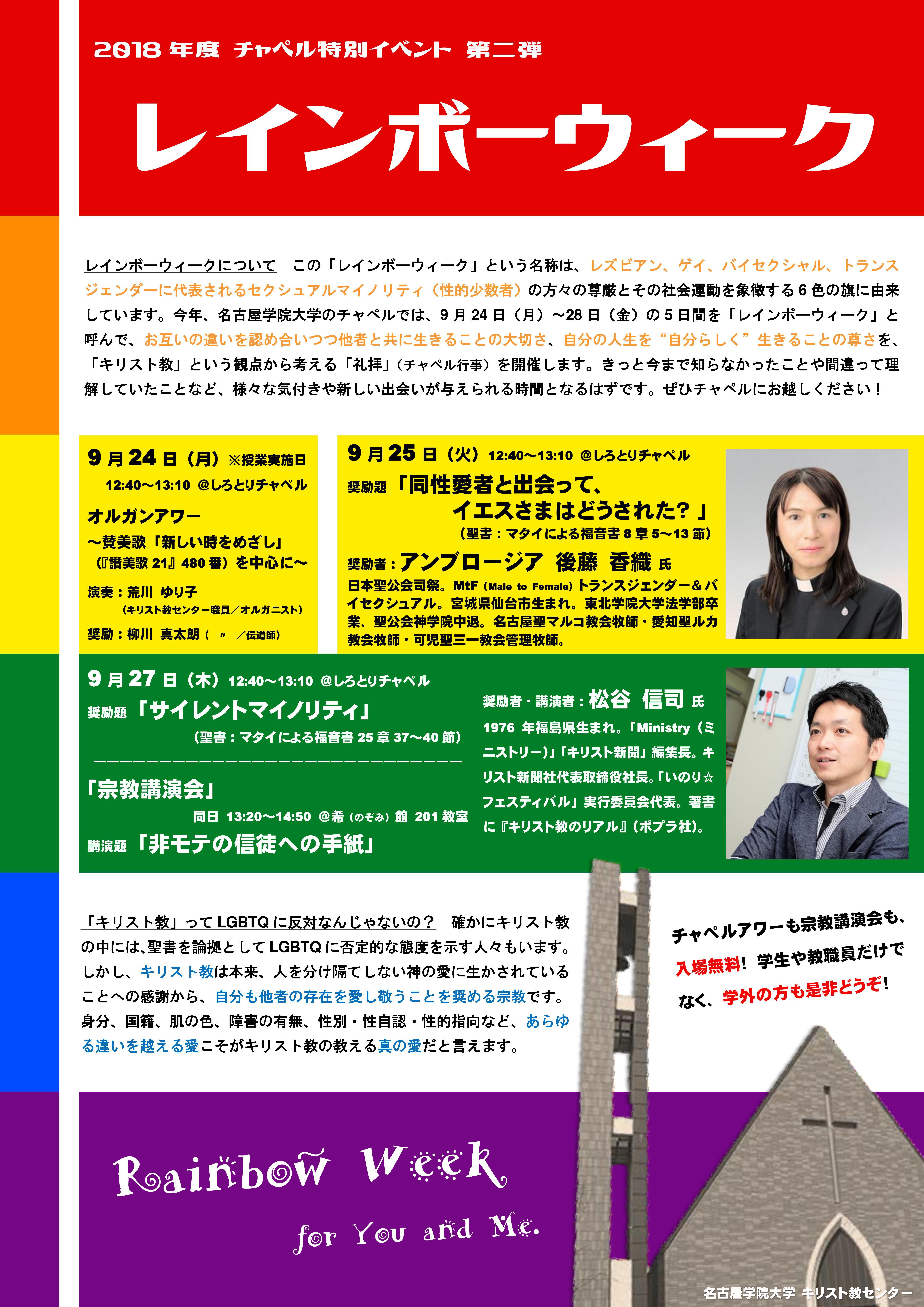 レインボーウィークポスター名古屋