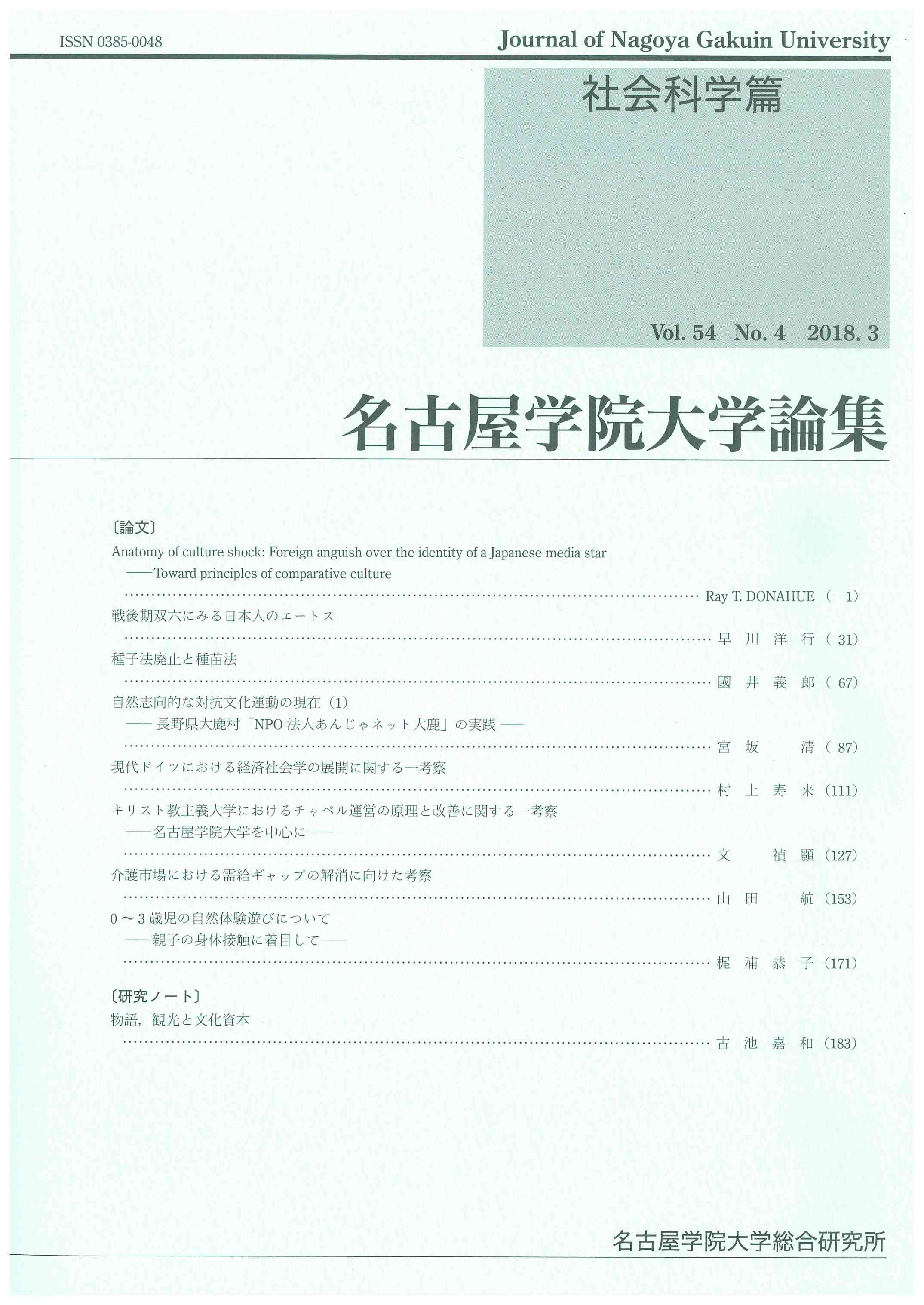 shakai54-4.jpg