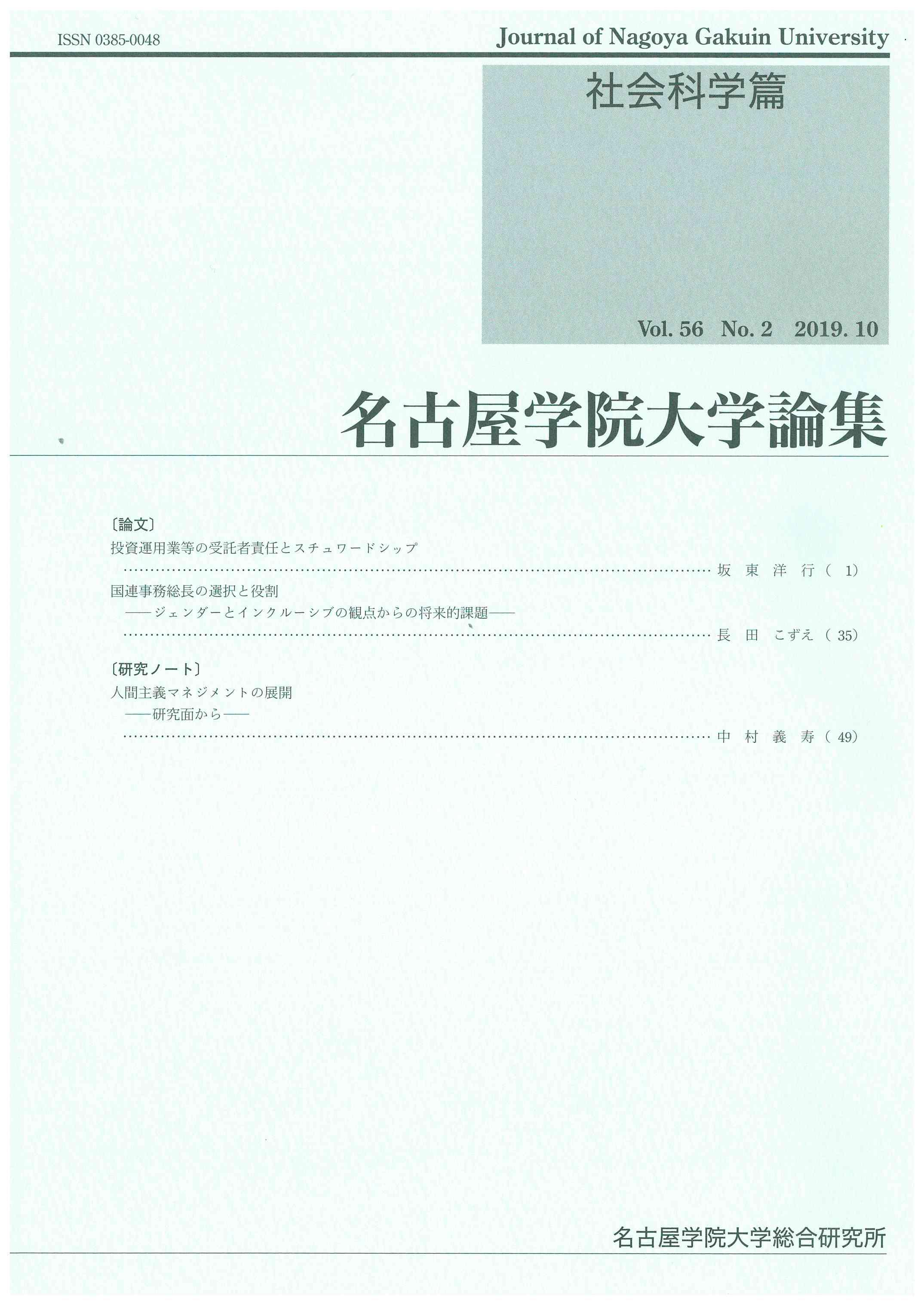 shakai56-2.jpg