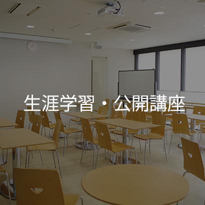 生涯学習・公開講座