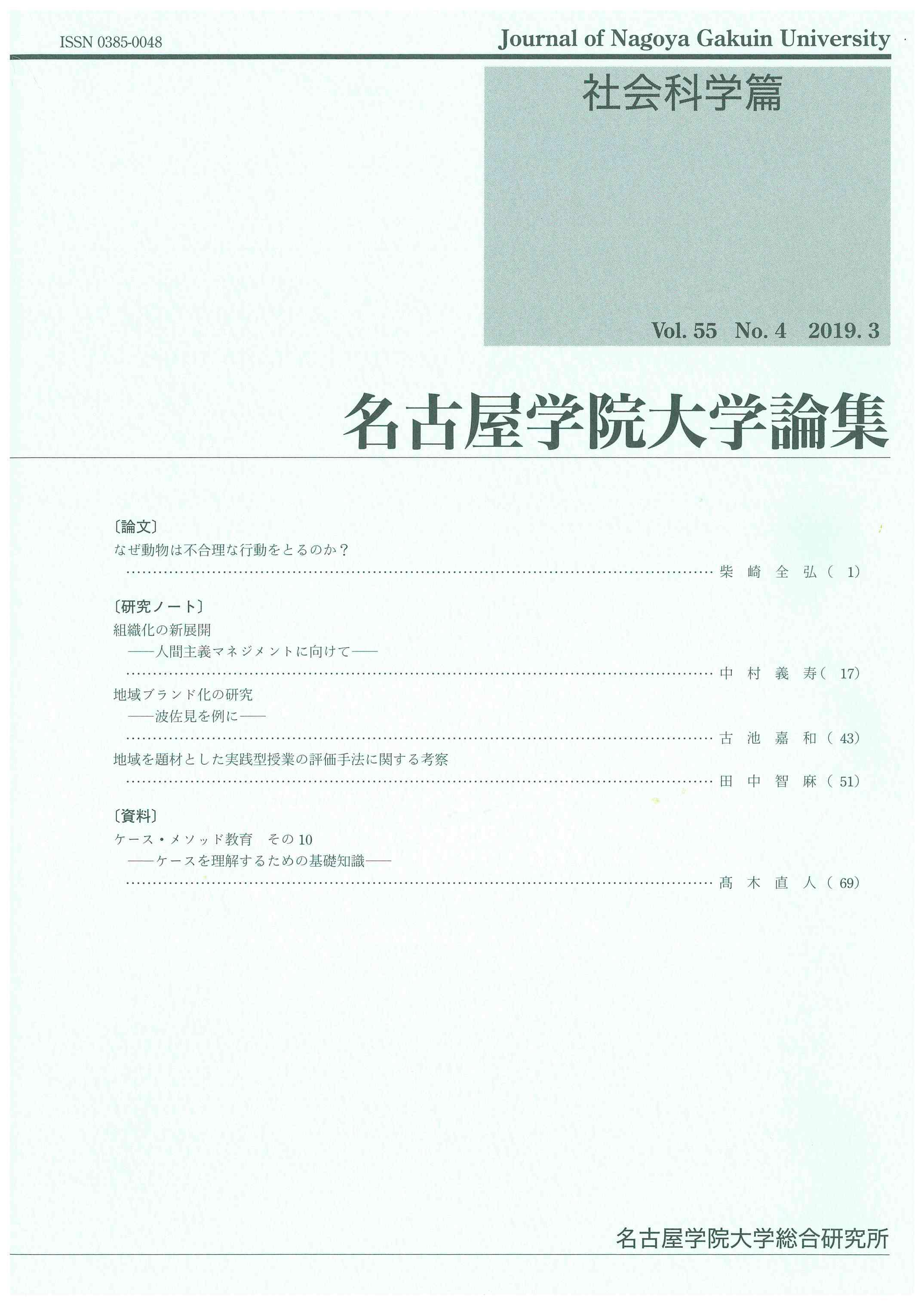 syakai554.jpg