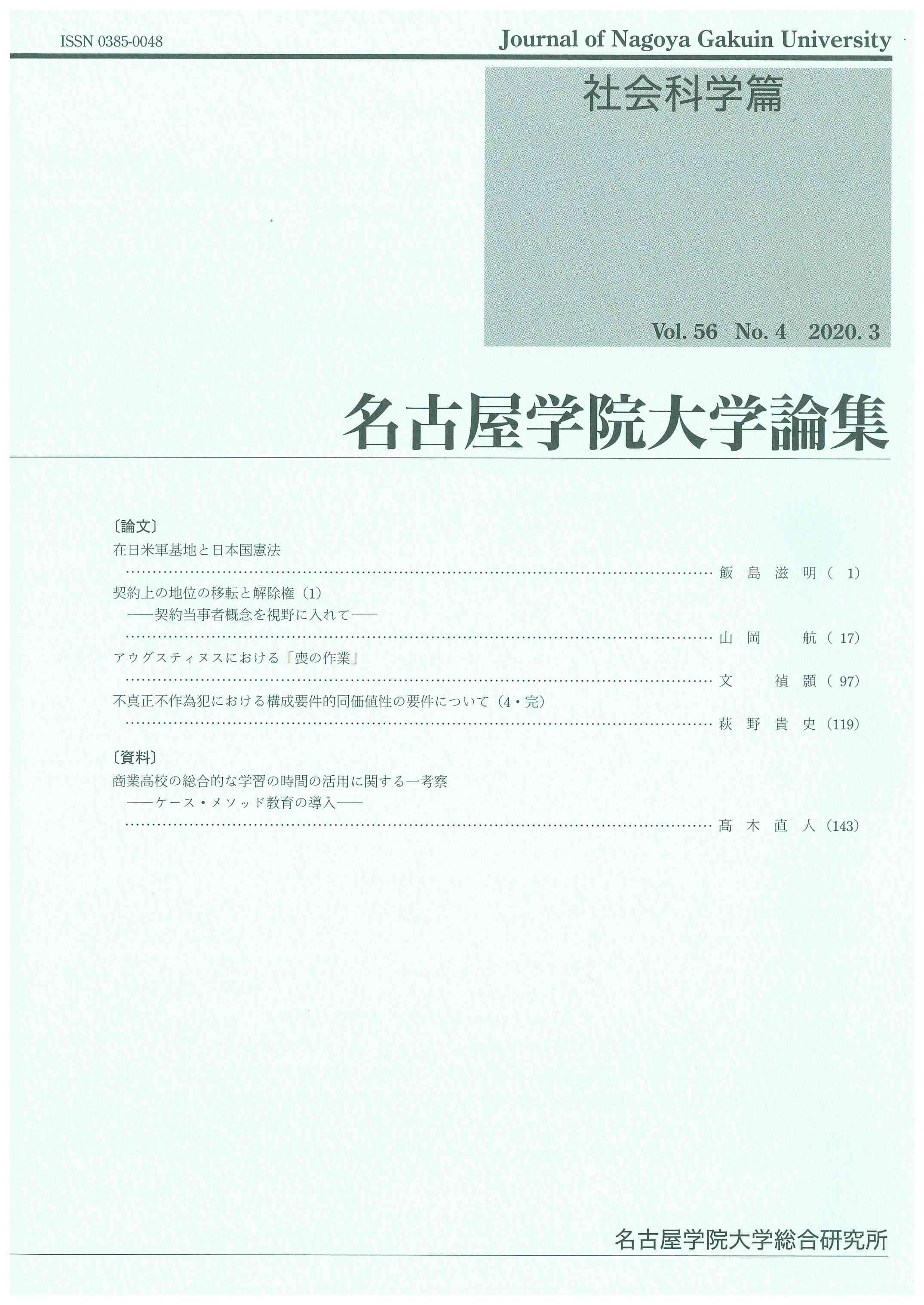 syakai56-1.jpg