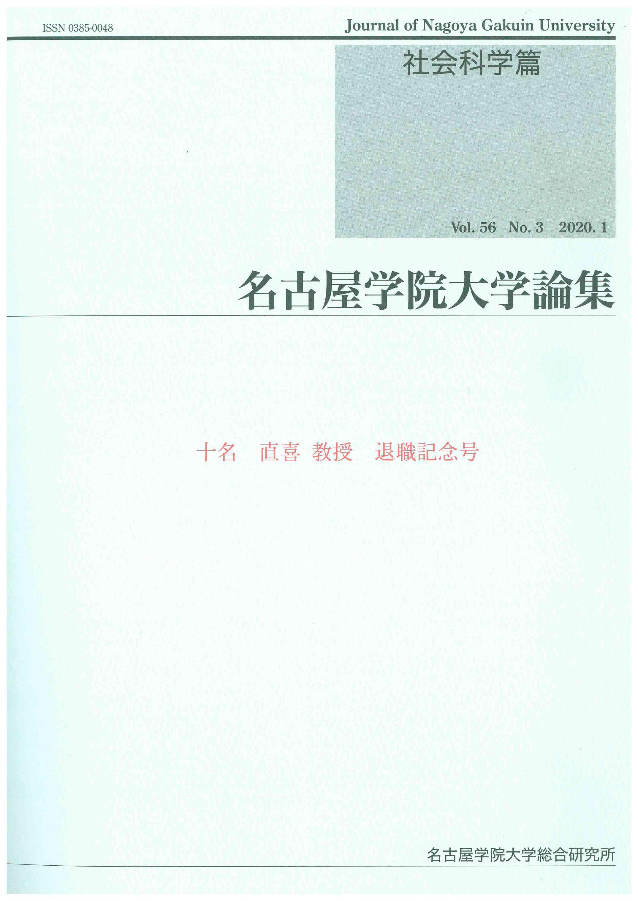 syakai56-3.jpg