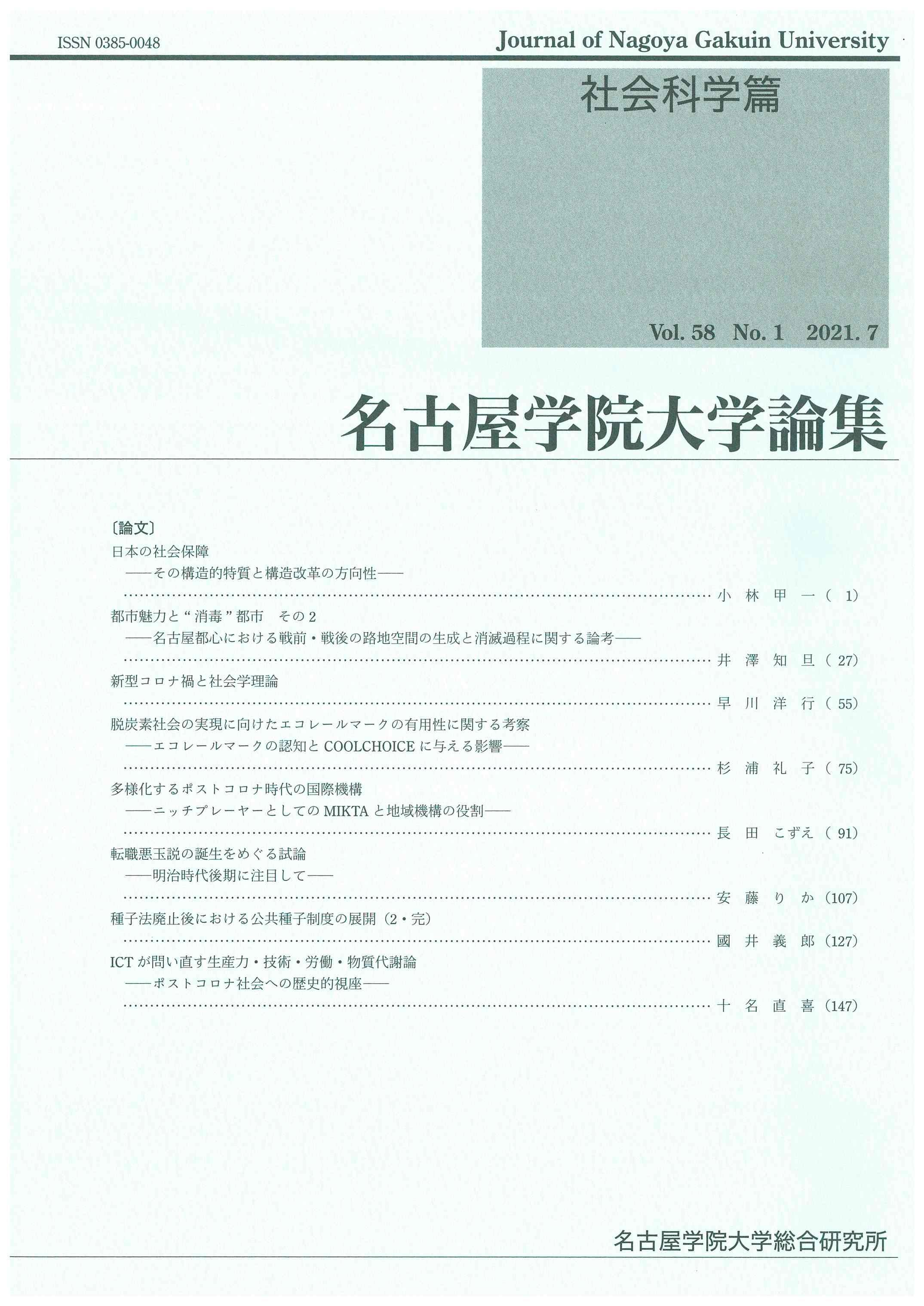syakai58-1.jpg