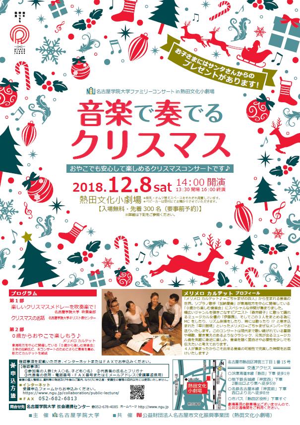 音楽で奏でるクリスマス,ファミリー,コンサート